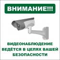 Внимание. видеонаблюдение ведется в целях вашей безопасности