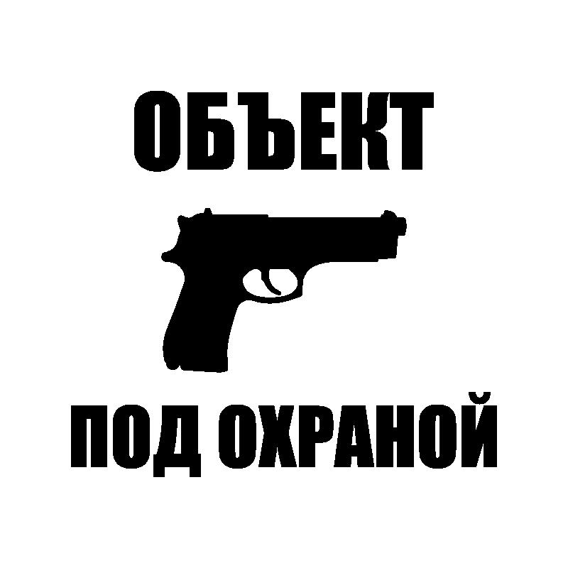 картинки с надписью охраняется мной верхней полянке дольменов