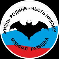 Военная разведка РФ
