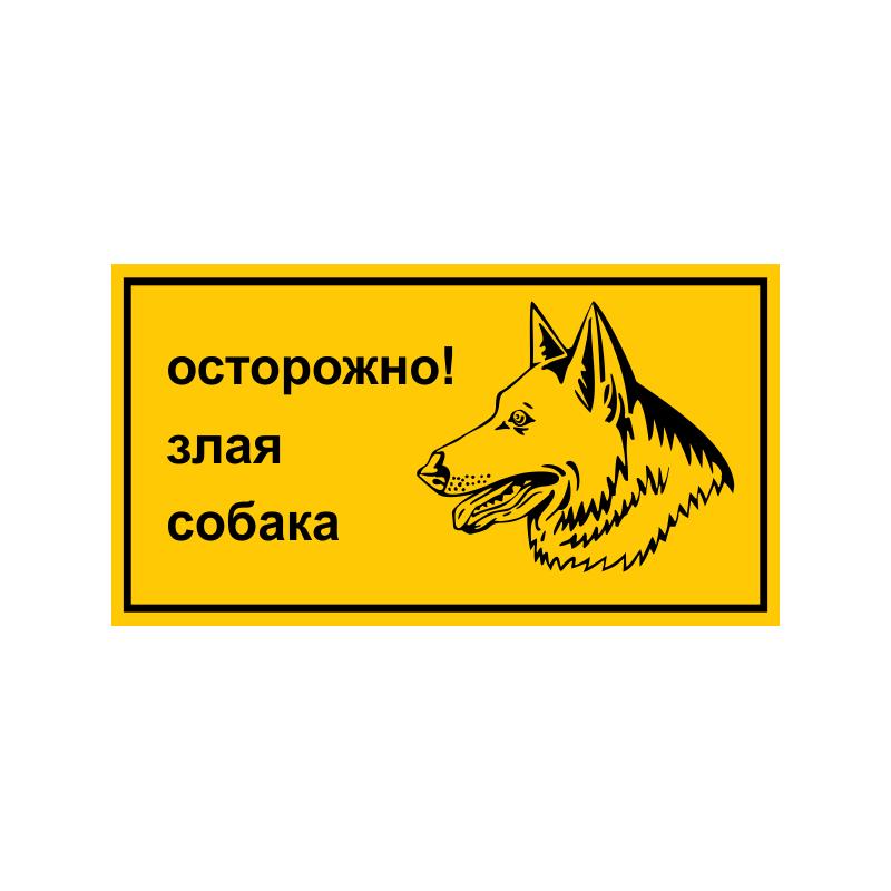 картинки с осторожна собака не стерильна оттуда