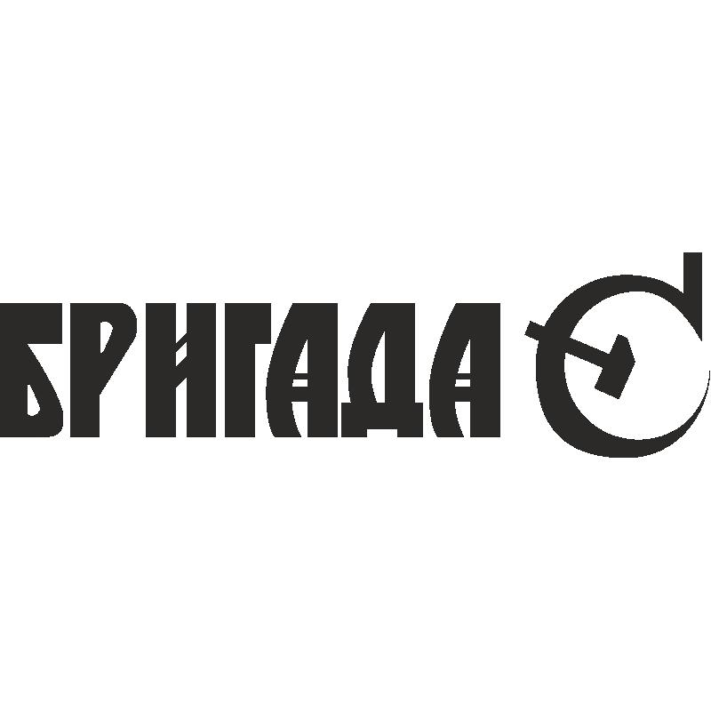 Картинка с надписью бригада ух, мужчин февраля открытки