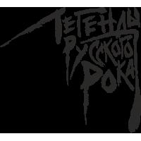 Legend Of Russian Rock - Легенды Русского Рока