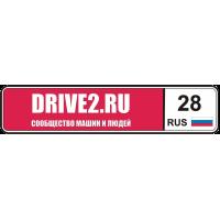 Drive2 длинная с возможностью указать свой регион v.2