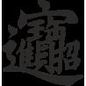 Китайское новогоднее поздравление - желаю удачи и везения