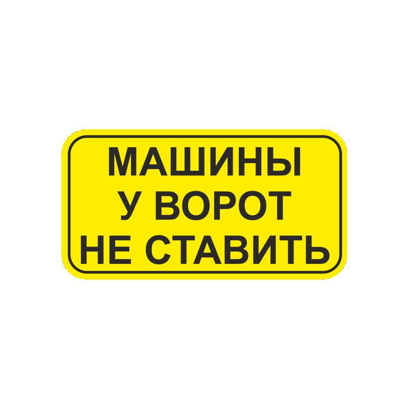 Про кавказ, машины у ворот не ставить смешные картинки