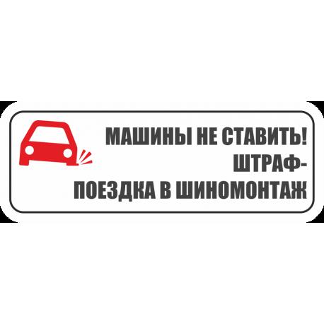Машины не ставить - штраф, поездка в шиномонтаж