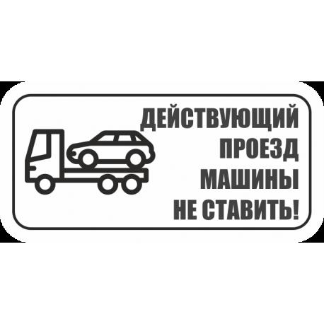 Действующий проезд, работает эвакуатор