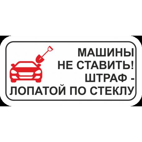 Машины не ставить, штраф - лопатой по стеклу