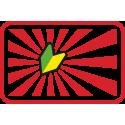 Wakaba Mark - Знак начинающего автомобилиста на стилизованному флагу Японии