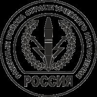 Ракетные Войска стратегического назначения (РВСН)