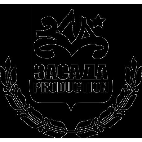Засада Production