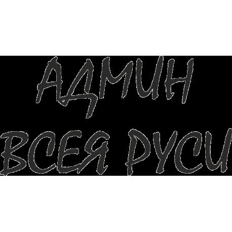 Админ всея Руси