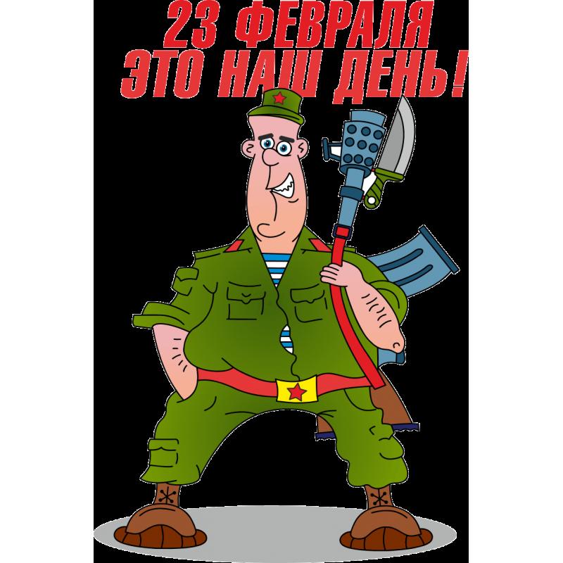 Солдат для открытки на 23 февраля