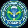 Воздушно-десантные войска. Россия