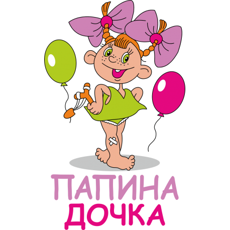 https://bumper-stickers.ru/51166-large_default/papina-dochka.jpg