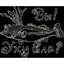 Вы уху ели?