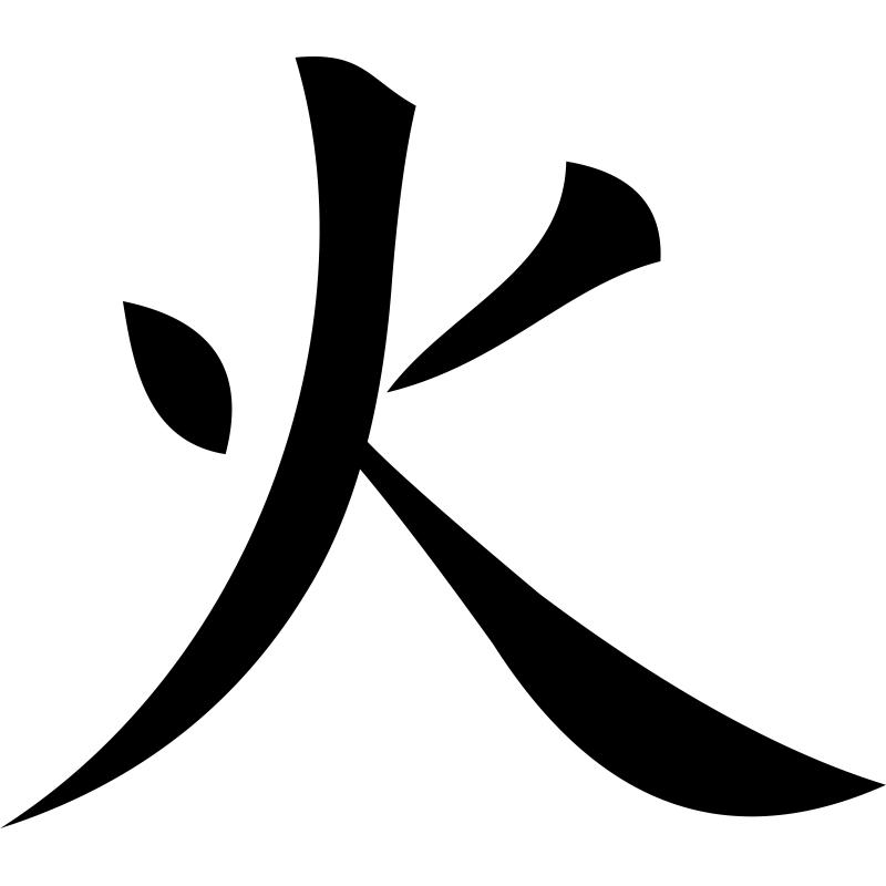 современном китайский иероглиф картинка для тату рейки