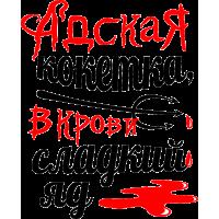 Адская кокетка, в крови сладкий яд