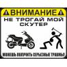 Не трогай мой скутер