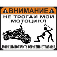 Не трогай мой мотоцикл