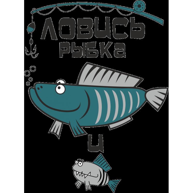 Смешные картинки с надписями про рыб, улыбки