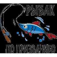 Рыбак по призванию