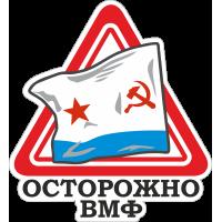 Осторожно ВМФ СССР