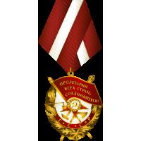 """Медаль """"Пролетарии всех стран, соединяйтесь"""""""