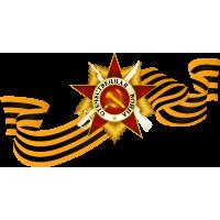 Георгиевская ленточка с медалью