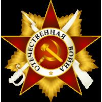 """Медаль """"Отечественная воина"""""""