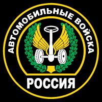 Автомобильные Войска России
