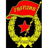 Герб Гвардии СССР