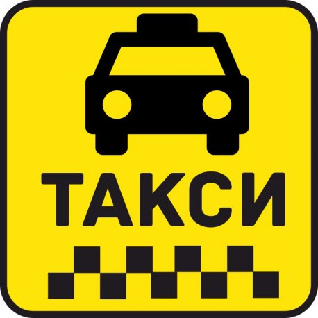 Такси 18