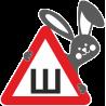 Знак Ш - Шипы с зайцем