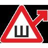 Знак Ш - Шипы мужской