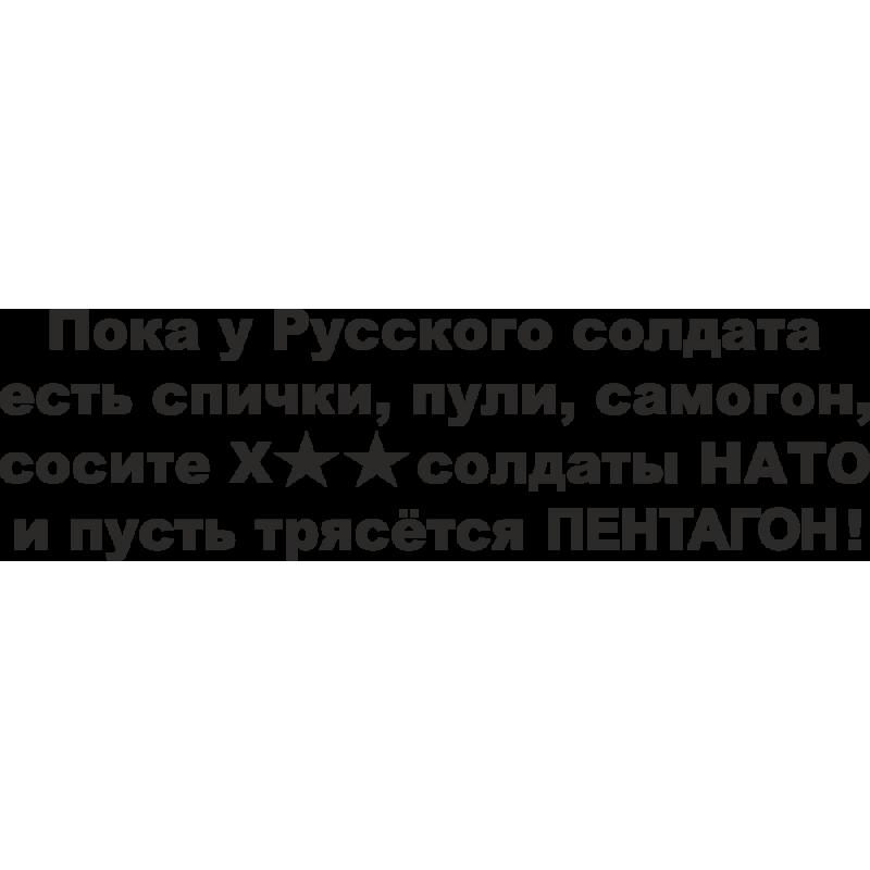 пока у русского солдата есть спички часто