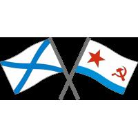 Скрещенные Андреевский флаг и флаг ВМФ СССР