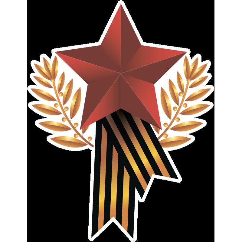 Символы победы картинки без фона, открытка советская открытки