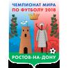 Города Чемпионата: Ростов-на-Дону