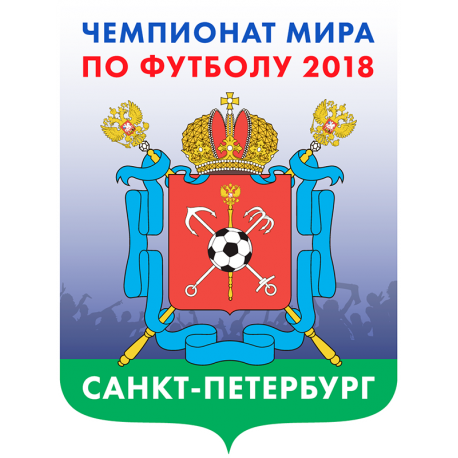 Города Чемпионата: Санкт-Петербург