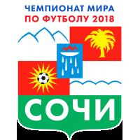 Города Чемпионата: Сочи