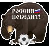 Россия Победит!