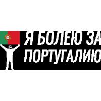 Я Болею За Португалию