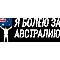 Я Болею За Австралию