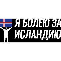 Я Болею За Исландию
