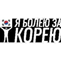 Я Болею За Корею