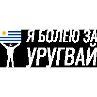 Я Болею За Уругвай