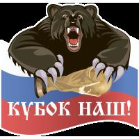 Кубок Наш!