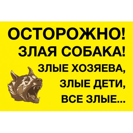 Осторожно! Злая собака! Злые хозяева, злые дети, все злые...