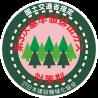 Наклейка на японскую спецтехнику, соответствие уровня выхлопа стандарту 3